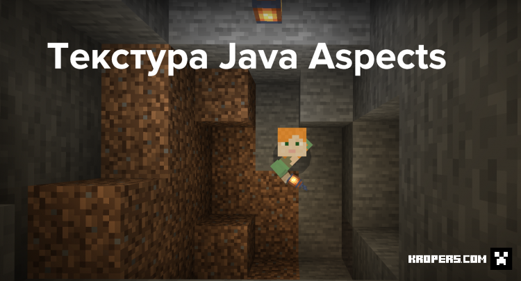 Текстура Java Aspects