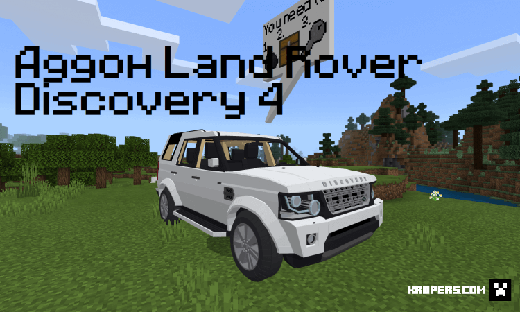 Аддон Land Rover Discovery 4